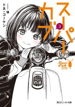 スーパーカブ 3【電子特別版】-電子書籍