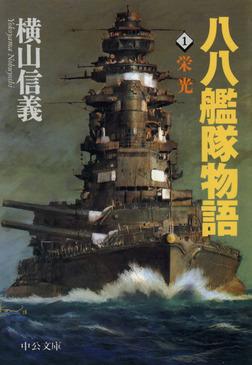 八八艦隊物語1 栄光-電子書籍