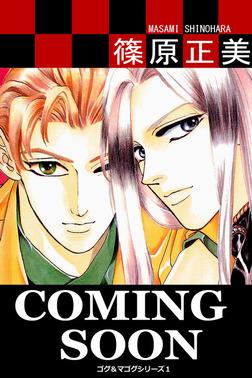 COMING SOON ゴグ&マゴグシリーズ1-電子書籍