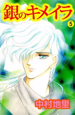 銀のキメイラ(5)-電子書籍