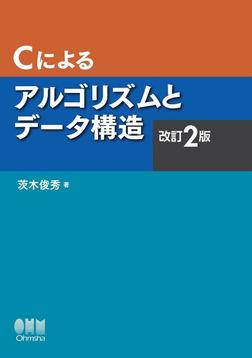 Cによるアルゴリズムとデータ構造(改訂2版)-電子書籍