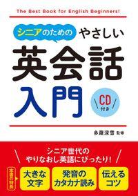 シニアのためのやさしい英会話入門 CD付き【CD無しバージョン】