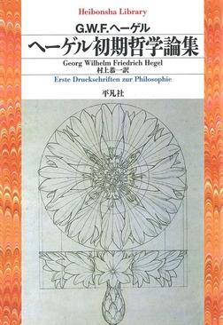 ヘーゲル初期哲学論集-電子書籍