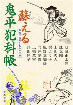 池波正太郎と七人の作家 蘇える鬼平犯科帳-電子書籍