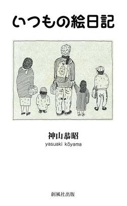 いつもの絵日記-電子書籍