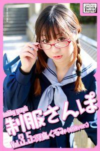 hobby graph 制服さんぽ Vol.3.5 児島くるみ(眼鏡Ver.)