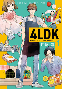 4LDK 1-電子書籍