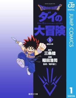 DRAGON QUEST―ダイの大冒険― 1-電子書籍