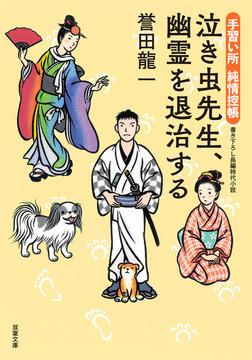 手習い所 純情控帳 : 2 泣き虫先生、幽霊を退治する-電子書籍