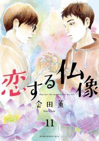 恋する仏像 分冊版(11)