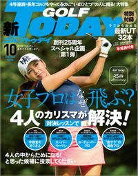 GOLF TODAY 2016年10月号
