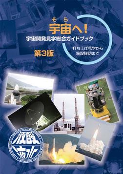 宇宙(そら)へ! 宇宙開発見学総合ガイドブック 第3版-電子書籍
