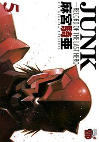 JUNK -RECORD OF THE LAST HERO- 5