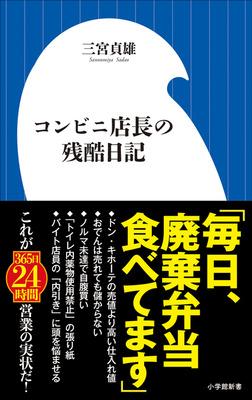 コンビニ店長の残酷日記(小学館新書)-電子書籍