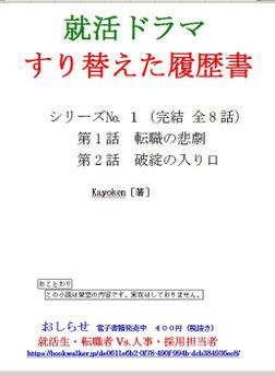 就活ドラマすり替えた履歴書-電子書籍
