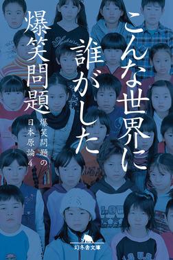 こんな世界に誰がした 爆笑問題の日本原論4-電子書籍