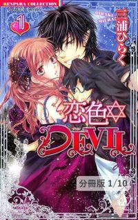 恋色☆DEVIL LOVE 1 1 恋色☆DEVIL【分冊版1/46】