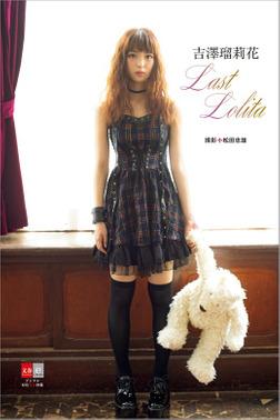 デジタル原色美女図鑑 吉澤瑠莉花 Last Lolita-電子書籍
