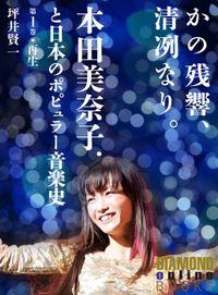 かの残響、清冽なり。 本田美奈子.と日本のポピュラー音楽史 第1巻「再生」