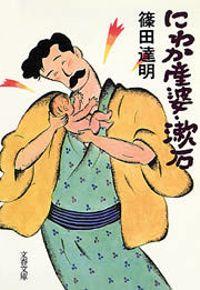 にわか産婆・漱石(文春文庫)