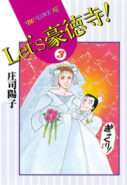 Let's豪徳寺!(3)-電子書籍