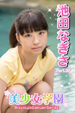 美少女学園 池田なぎさ Part.32-電子書籍