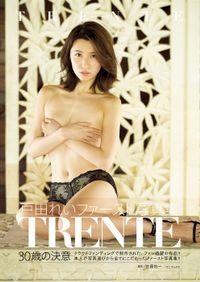 戸田れいファースト写真集『TRENTE』