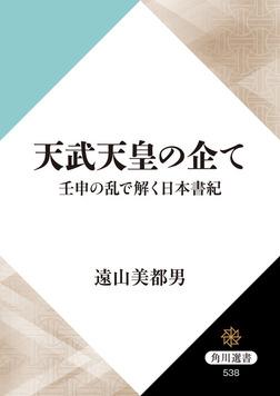 天武天皇の企て 壬申の乱で解く日本書紀-電子書籍