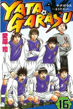 YATAGARASU(16)-電子書籍