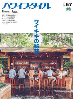ハワイスタイル No.57-電子書籍