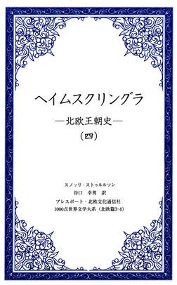 ヘイムスクリングラ ―北欧王朝史―(四)-電子書籍