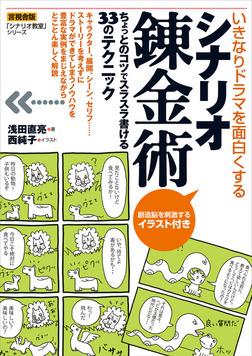 いきなりドラマを面白くする シナリオ錬金術-電子書籍