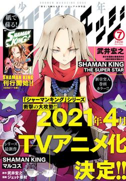 少年マガジンエッジ 2020年7月号 [2020年6月17日発売]-電子書籍