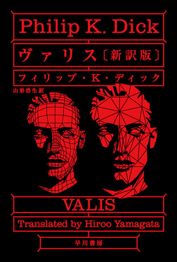 ヴァリス〔新訳版〕-電子書籍