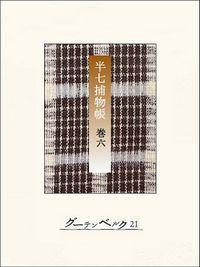 半七捕物帳 【分冊版】巻六