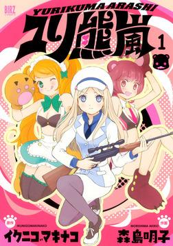 ユリ熊嵐 (1)-電子書籍