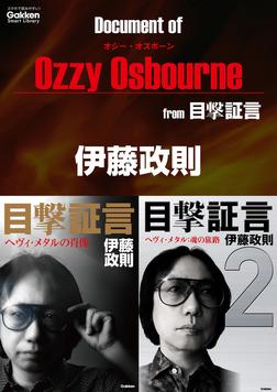 ドキュメント オブ オジー・オズボーン from 目撃証言-電子書籍