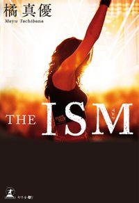 THE ISM(幻冬舎メディアコンサルティング)