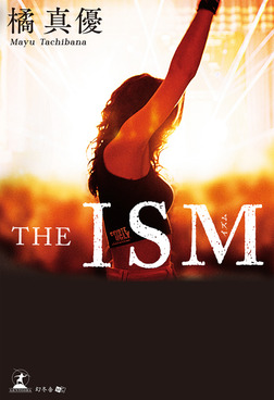 THE ISM-電子書籍