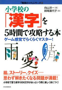 小学校の「漢字」を5時間で攻略する本 ゲーム感覚でらくらくマスター!-電子書籍