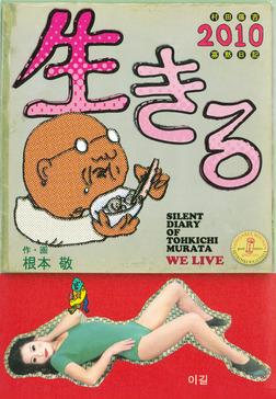 生きる2010-電子書籍