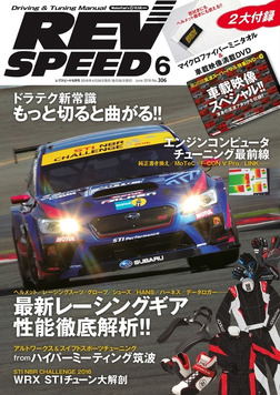 REV SPEED 2016年6月号-電子書籍