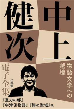 中上健次 電子全集10 『物語文学への越境』-電子書籍