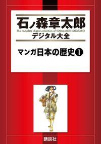マンガ日本の歴史(1)