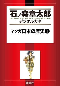 マンガ日本の歴史(1)-電子書籍