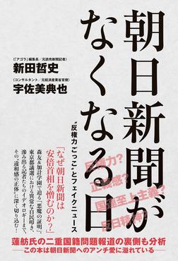 """朝日新聞がなくなる日 - """"反権力ごっこ""""とフェイクニュース --電子書籍"""
