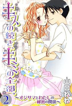 キスの続き、キミの全部。~オジサマとわたしの秘密の関係2-電子書籍