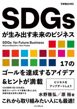SDGsが生み出す未来のビジネス(できるビジネス)-電子書籍