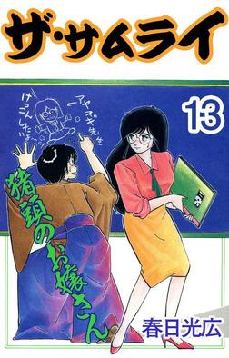 ザ・サムライ 13-電子書籍