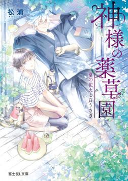 神様の薬草園 夏の花火と白うさぎ-電子書籍